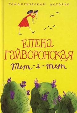 цена на Елена Гайворонская Евгения