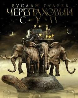 Черепаховый суп ( Руслан Галеев  )
