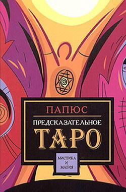 Папюс Предсказательное таро вадим зеланд барбара мур трансерфинг реальности таро пространства вариантов таро скрытой реальности комплект из 2 книг 156 карт