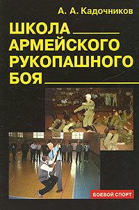 Алексей Алексеевич Кадочников Школа армейского рукопашного боя
