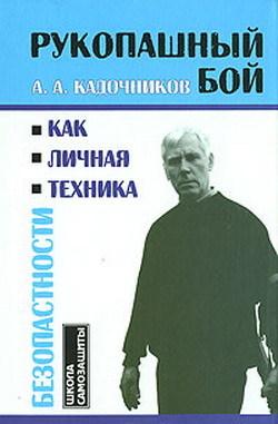 цены Алексей Алексеевич Кадочников Рукопашный бой как личная техника безопасности