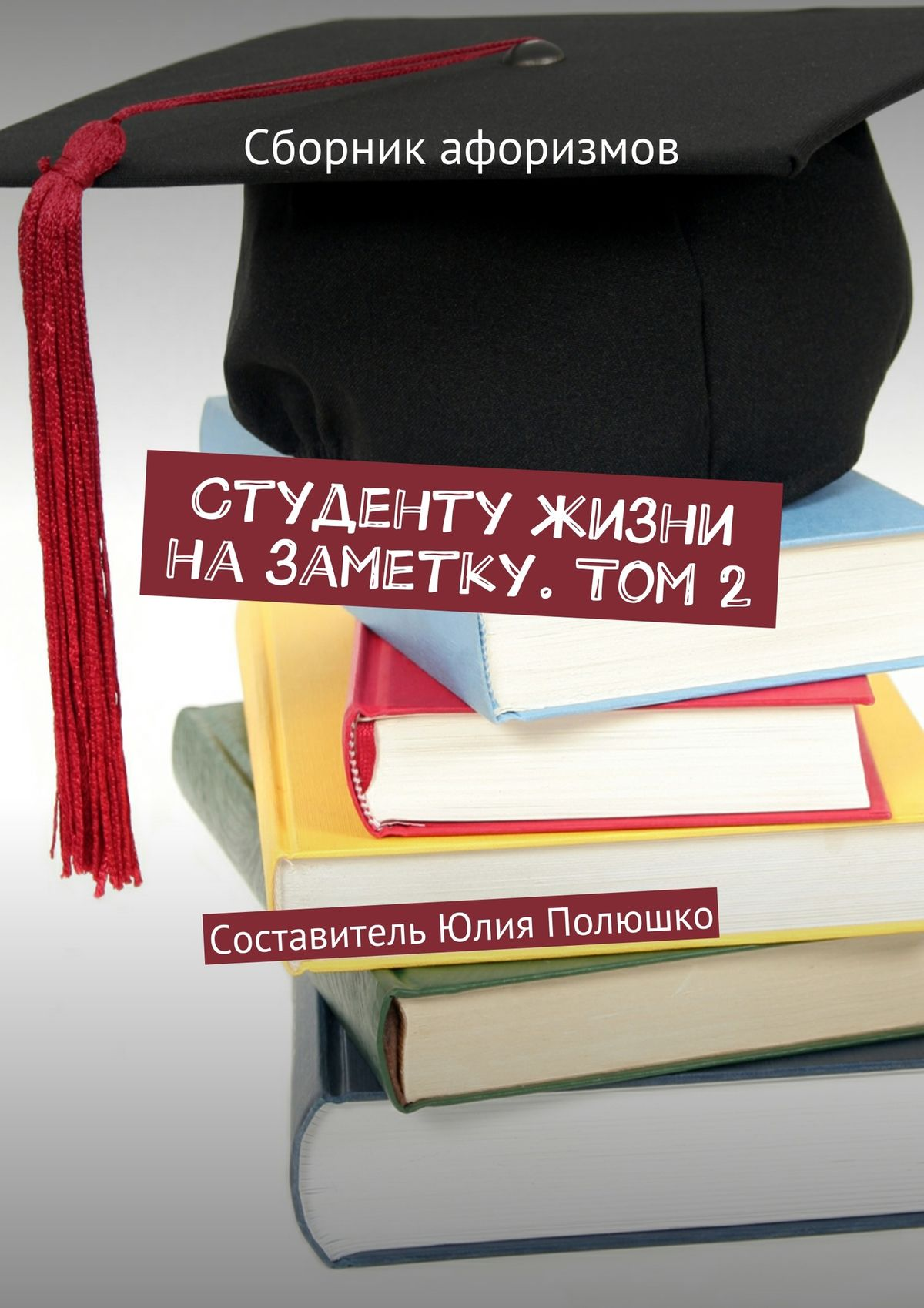 цена на Коллектив авторов Студенту жизни назаметку. Том2