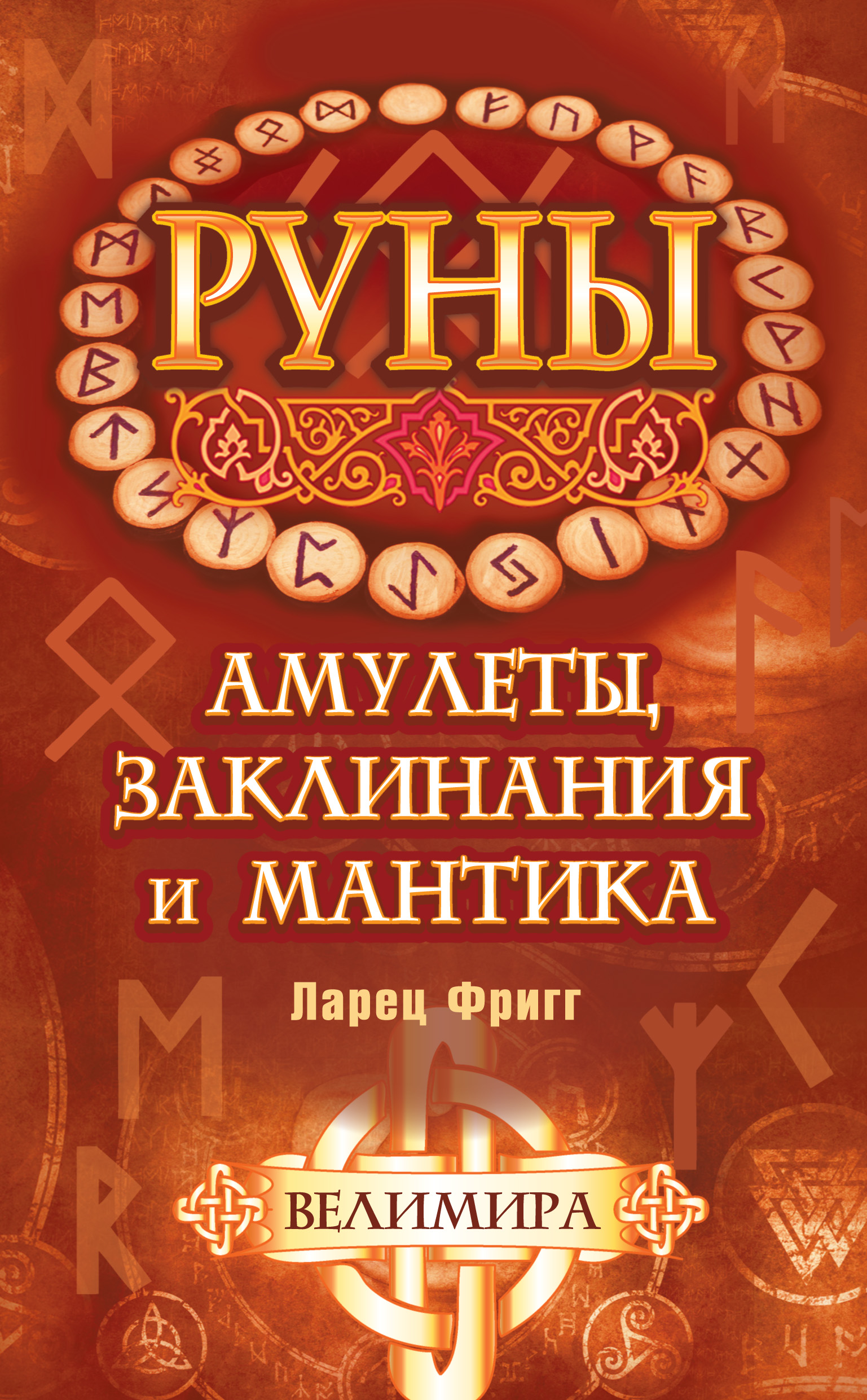 Велимира Руны: амулеты, заклинания и мантика. Ларец Фригг