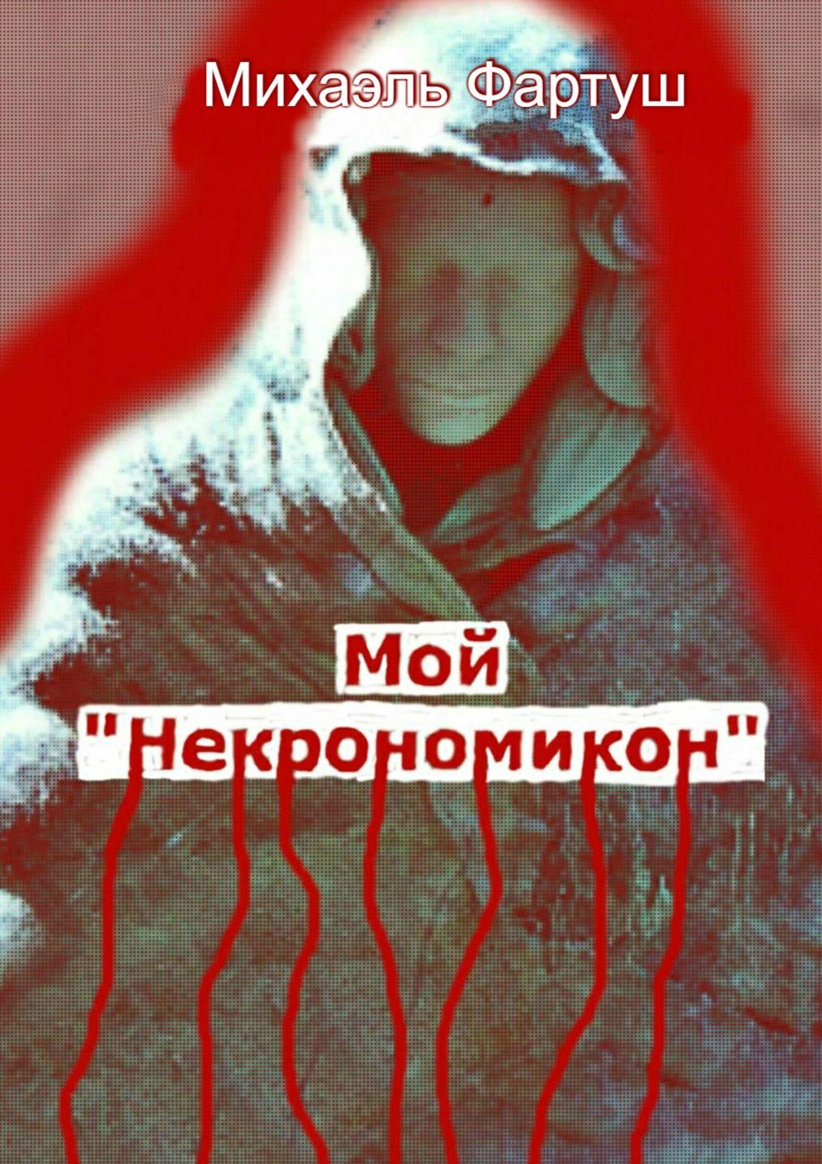 Мой «Некрономикон»