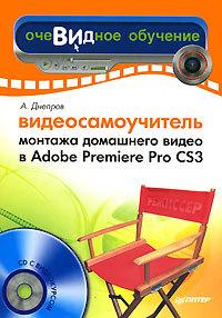 Александр Днепров Видеосамоучитель монтажа домашнего видео в Adobe Premiere Pro CS3 компьютер
