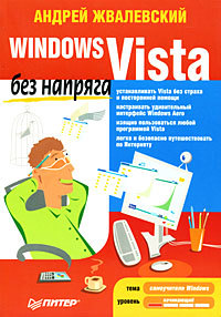 Андрей Жвалевский Windows Vista без напряга