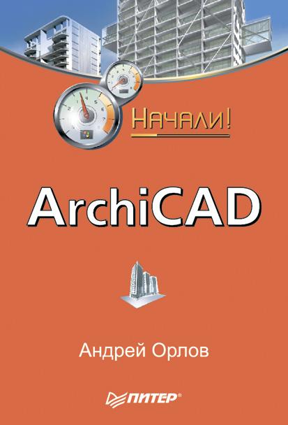 Андрей Орлов ArchiCAD. Начали!