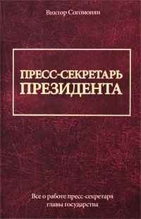 фото обложки издания Пресс-секретарь президента