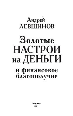 Андрей Левшинов Золотые настрои на деньги и финансовое благополучие