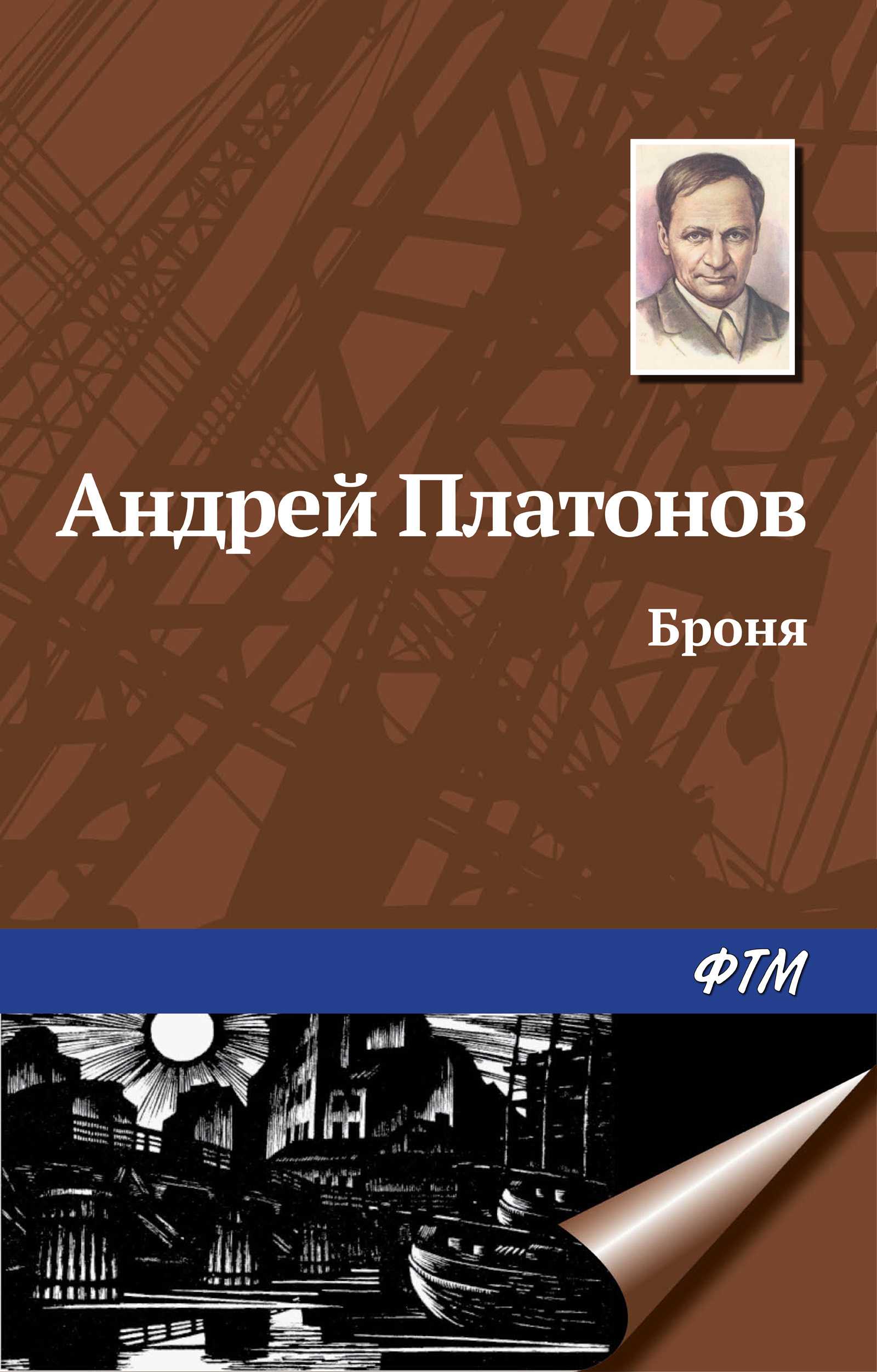 Андрей Платонов Броня дешево