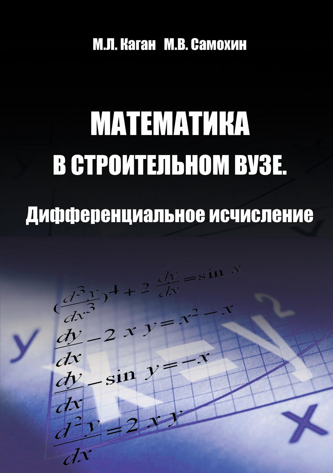 М. Л. Каган Математика в строительном вузе. Дифференциальное исчисление