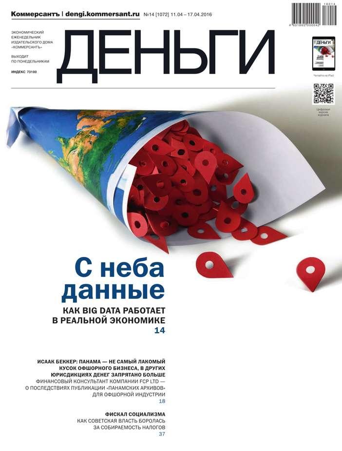 цены Редакция журнала КоммерсантЪ Деньги КоммерсантЪ Деньги 14-2016