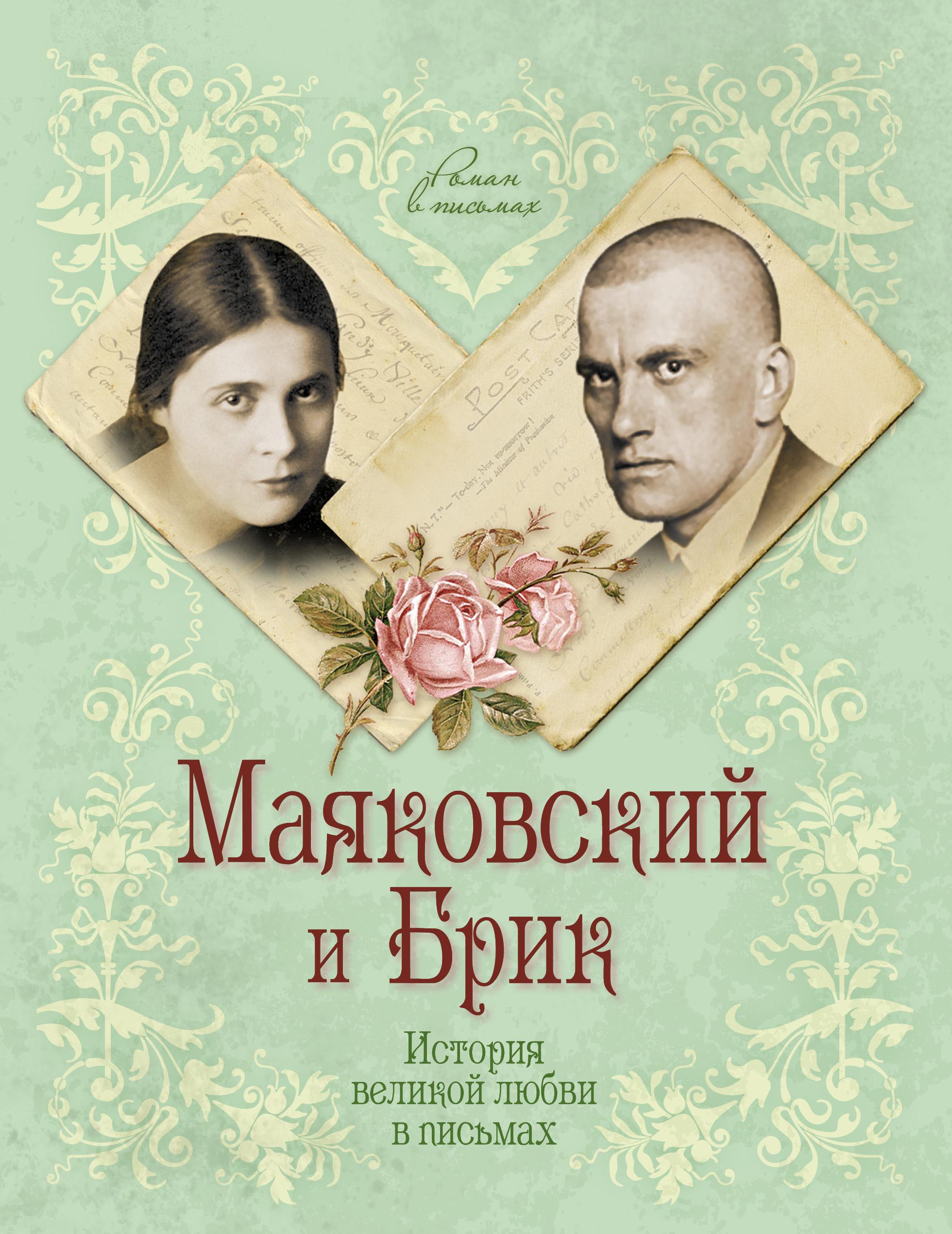 Маргарита Смородинская Маяковский и Брик. История великой любви в письмах