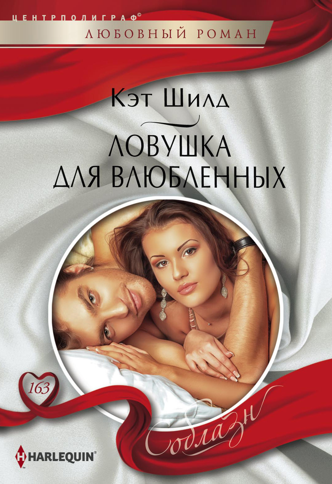Кэт Шилд Ловушка для влюбленных ловушка для влюбленных читать онлайн