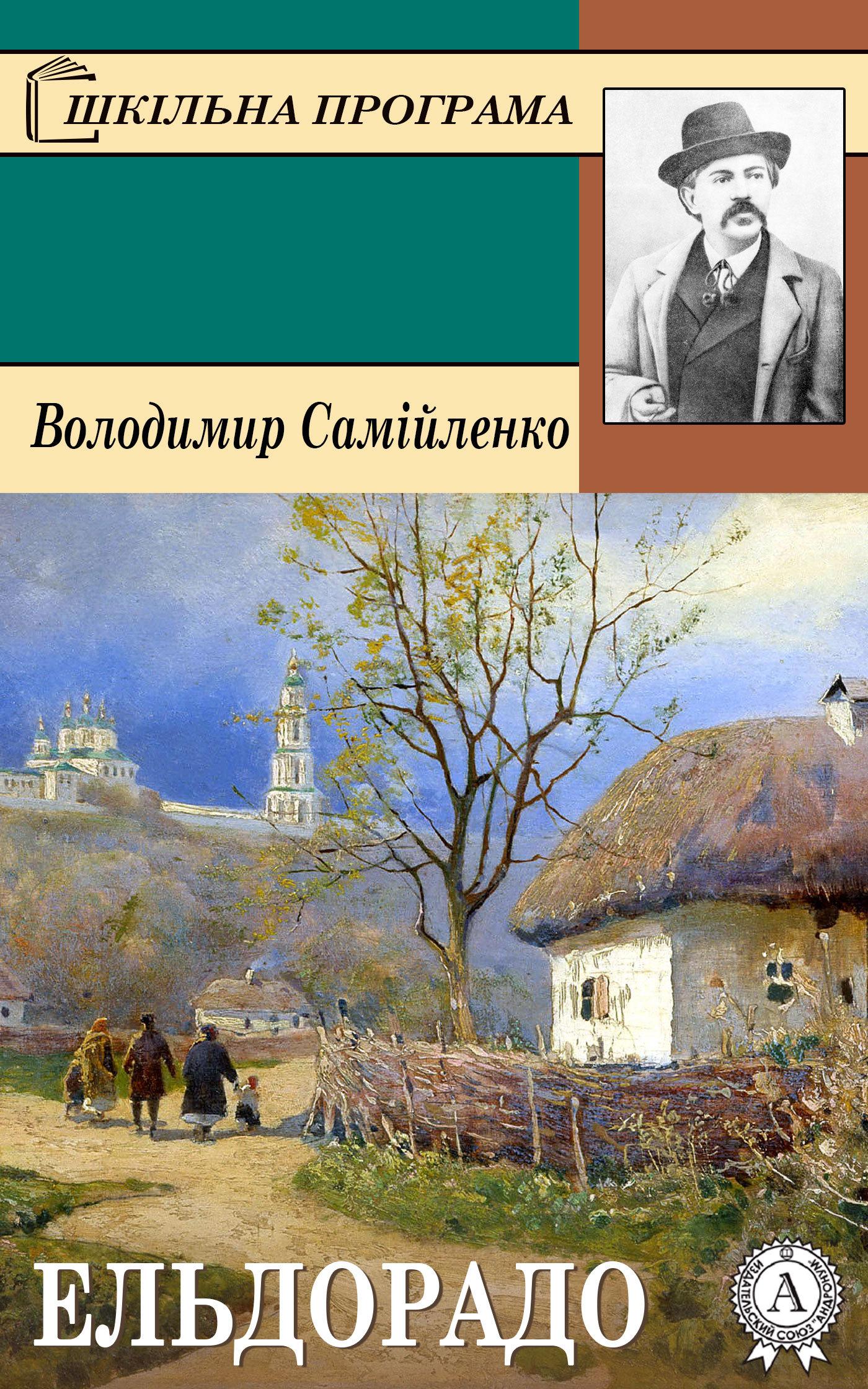 Володимир Самійленко Ельдорадо селезньов володимир антологія помилок та хибних думок