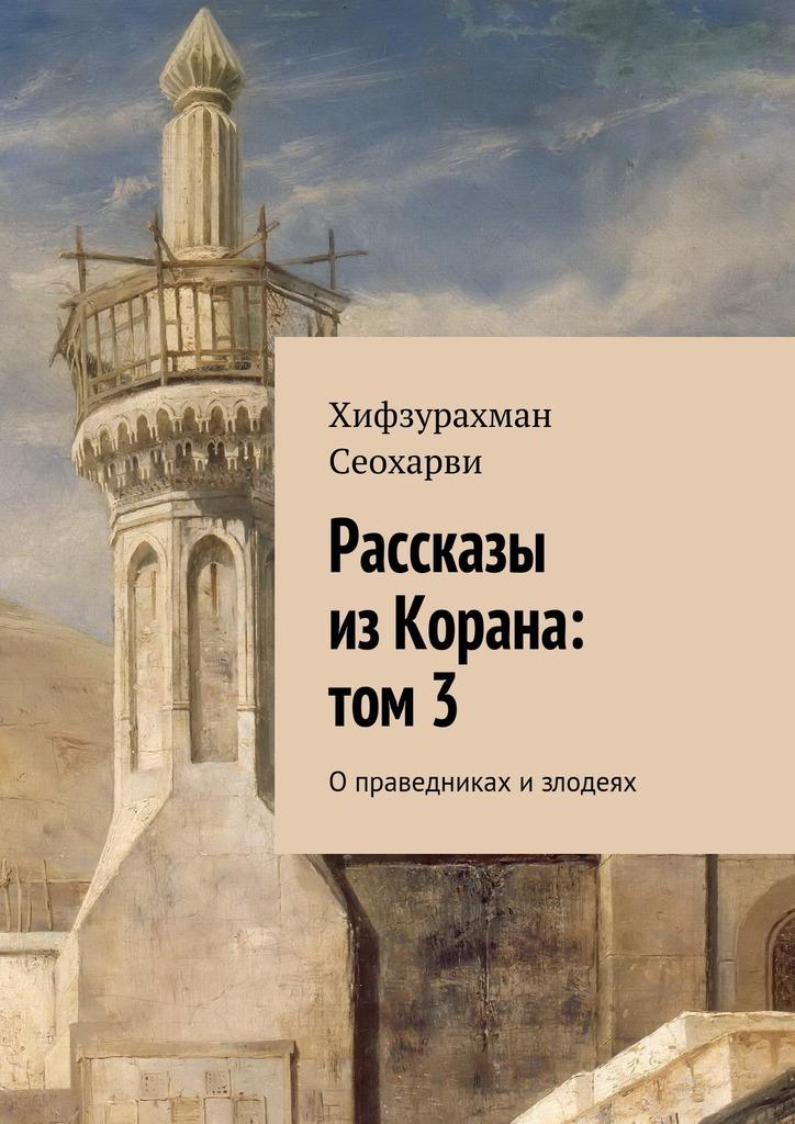Хифзурахман Сеохарви Рассказы изКорана: том3 хифзурахман сеохарви рассказы изкорана том4