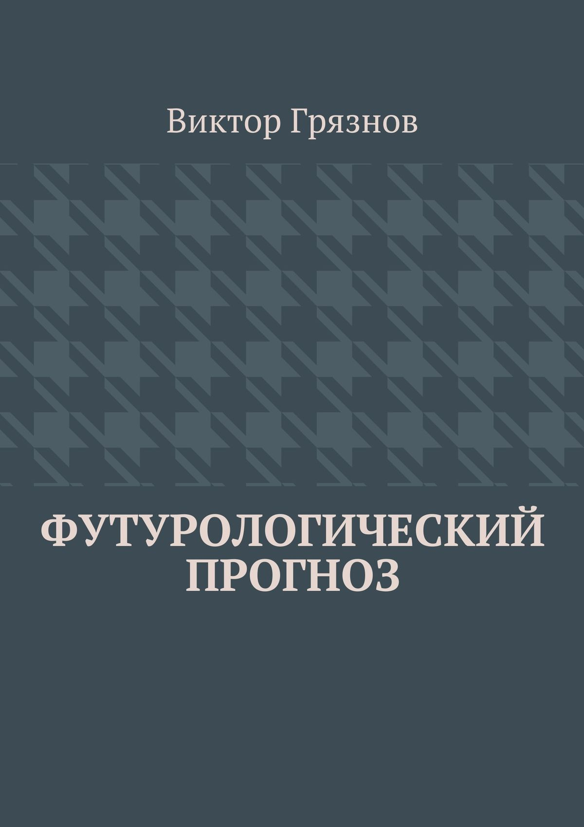 Виктор Грязнов Футурологический прогноз