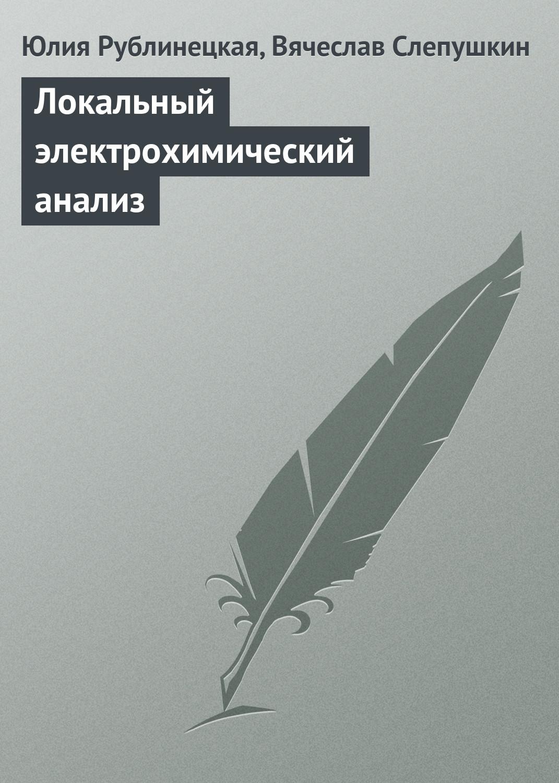 Юлия Рублинецкая Локальный электрохимический анализ
