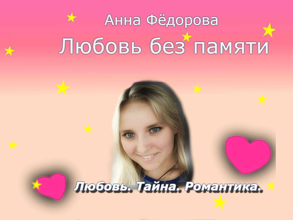 Анна Фёдорова Любовь без памяти чарова анна любовь приходит в черном