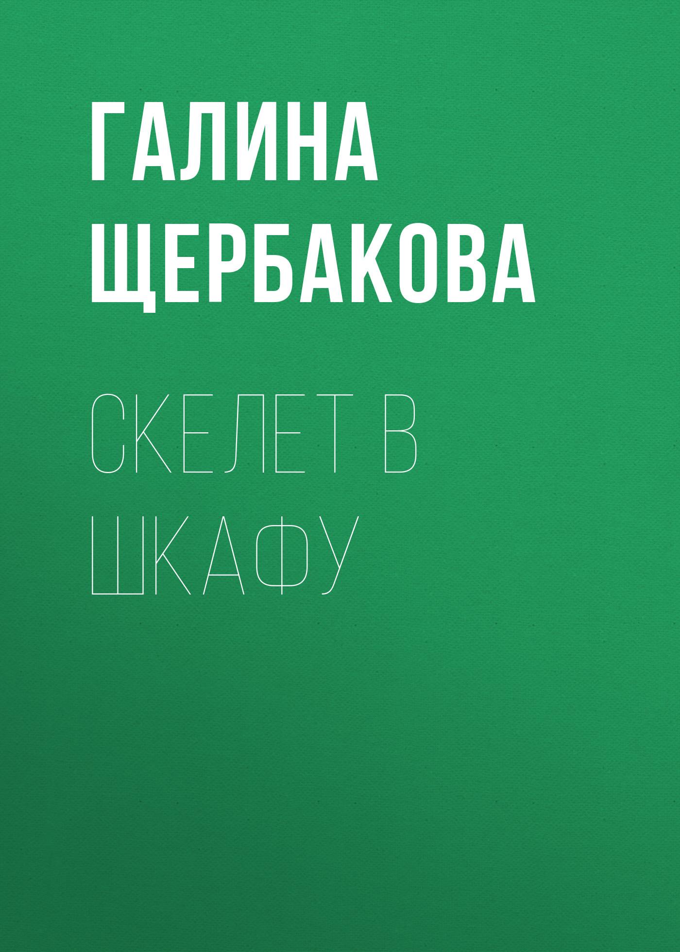 Галина Щербакова Скелет в шкафу щербакова галина николаевна будут неприятности