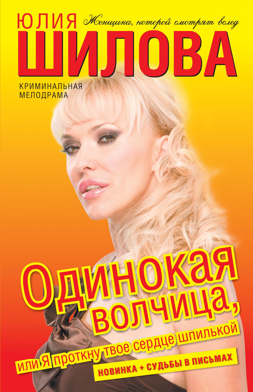 купить Юлия Шилова Одинокая волчица, или Я проткну твое сердце шпилькой по цене 59.9 рублей
