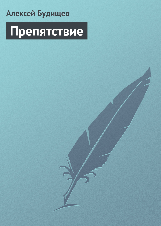 Алексей Будищев Препятствие