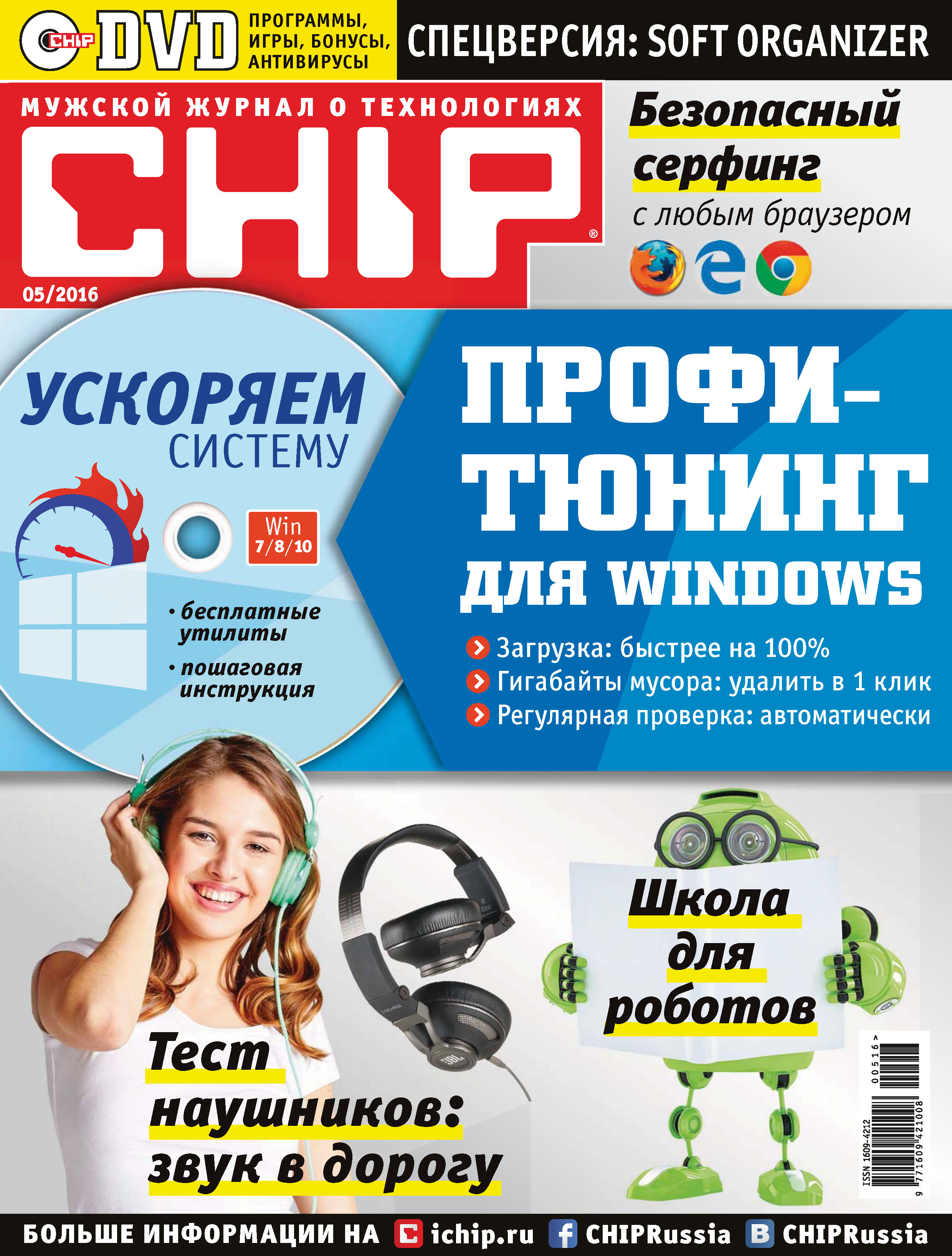 ИД «Бурда» CHIP. Журнал информационных технологий. №05/2016 free shipping 10pcs chip ic k6x1008c2d gf55