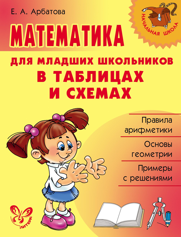 Елизавета Арбатова Математика для младших школьников в таблицах и схемах