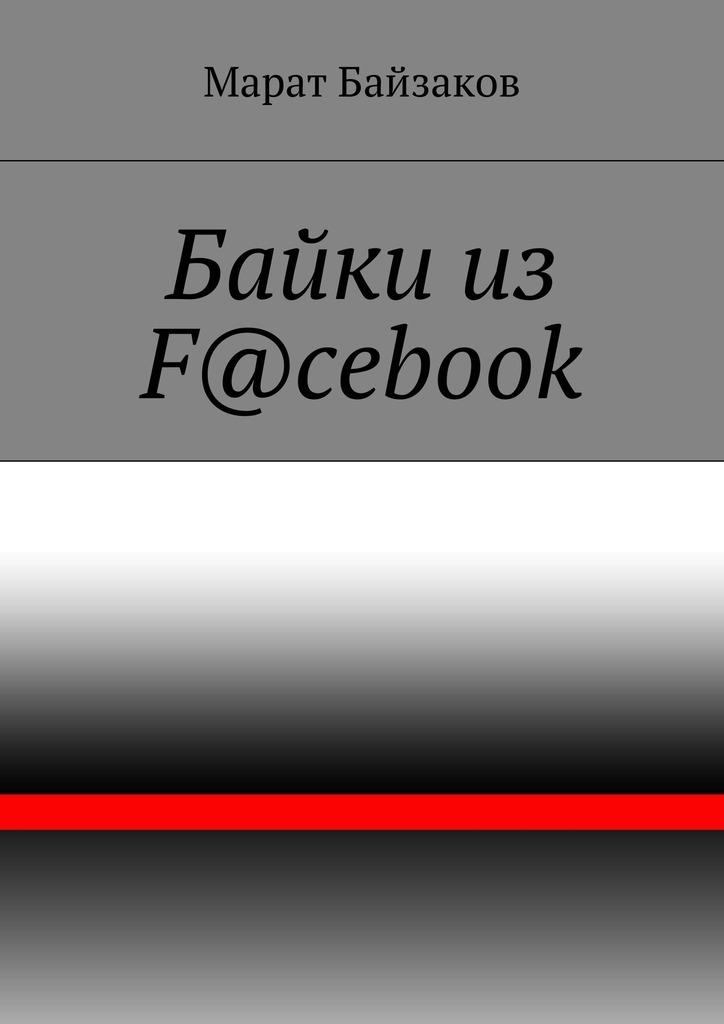 Марат Байзаков Байки изF@cebook