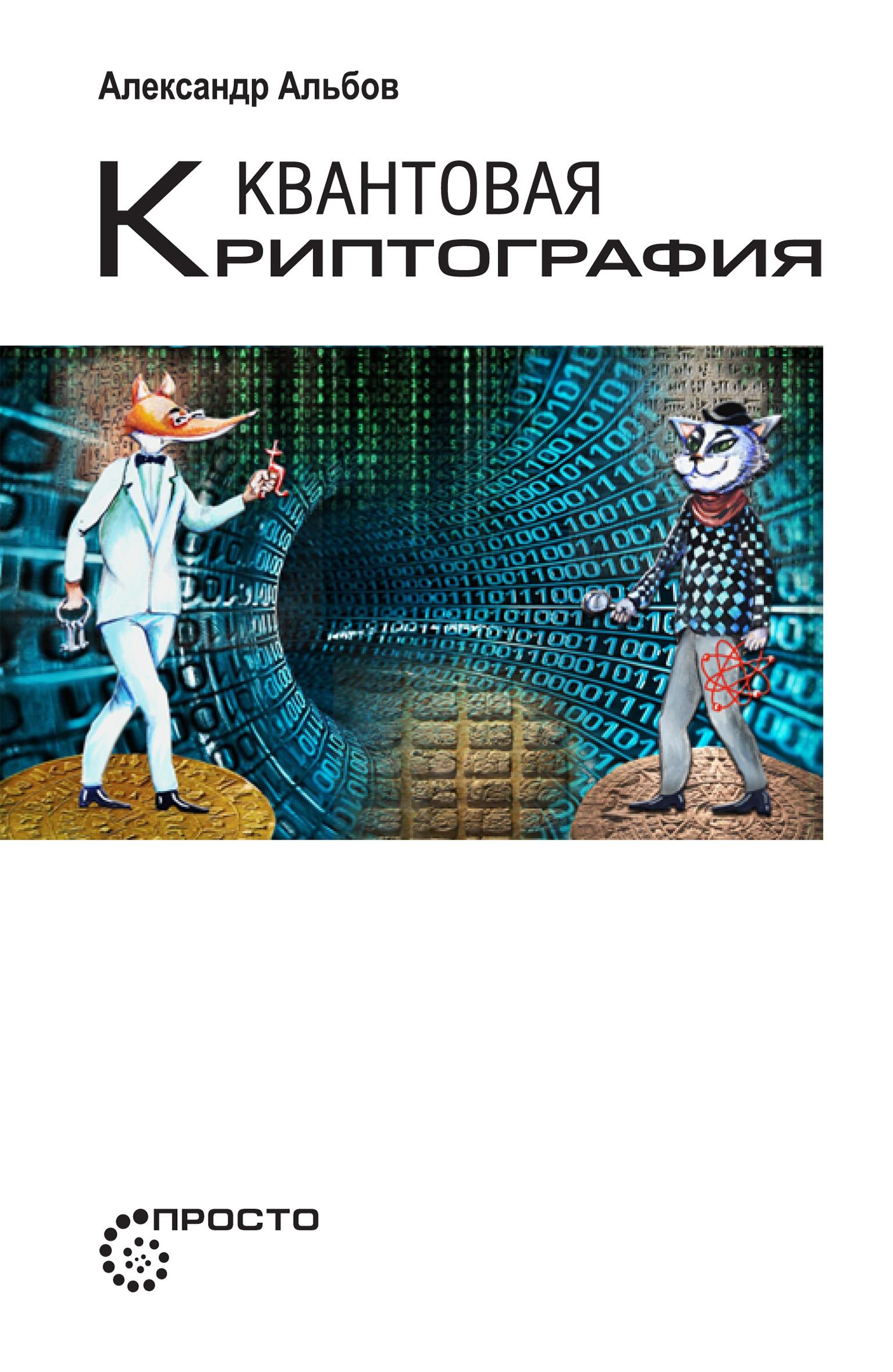 купить Александр Альбов Квантовая криптография по цене 305 рублей