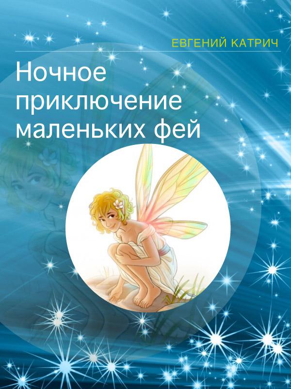 Евгений Катрич Ночное приключение маленьких фей
