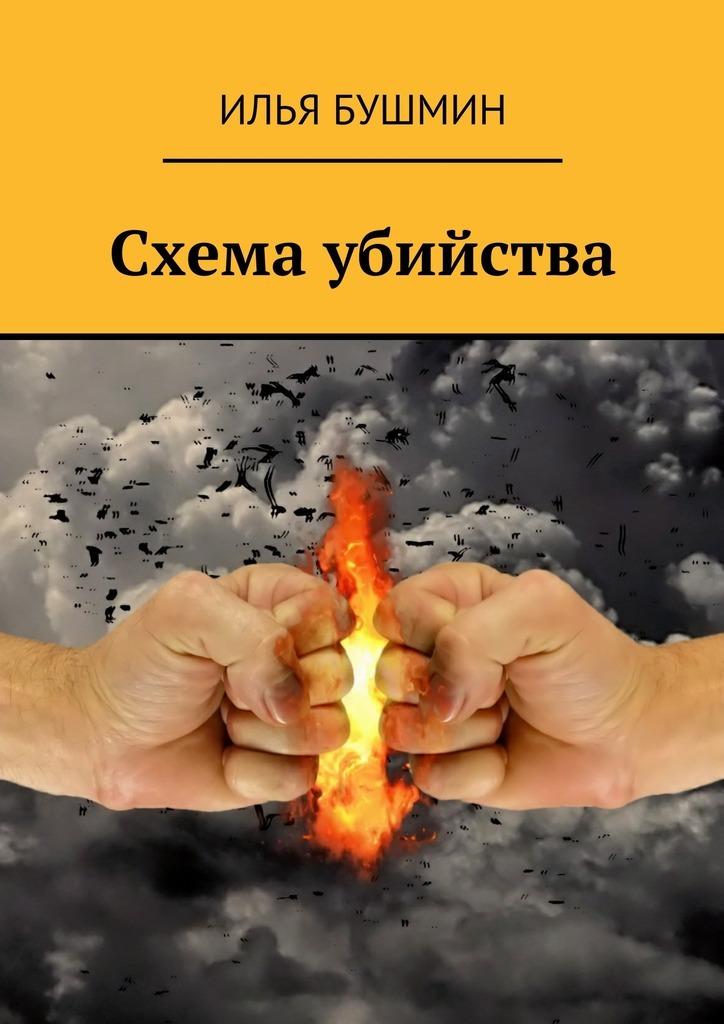 Илья Бушмин Схема убийства цена