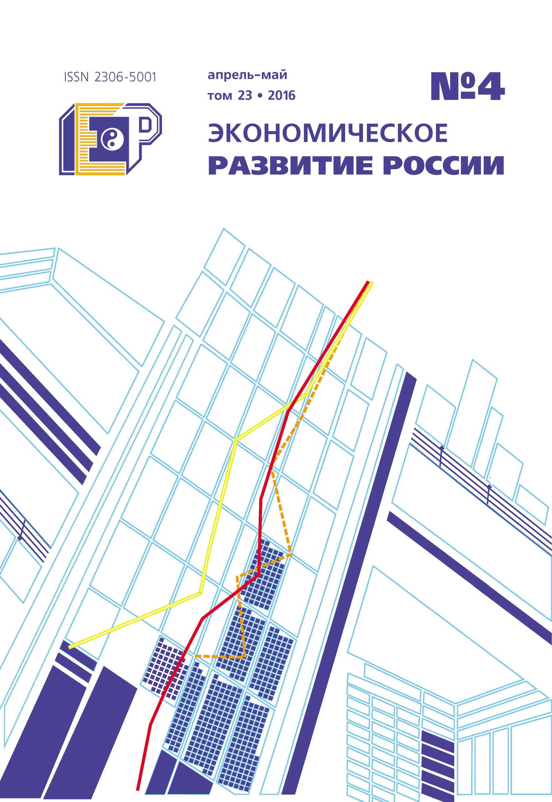 Отсутствует Экономическое развитие России № 4 2016