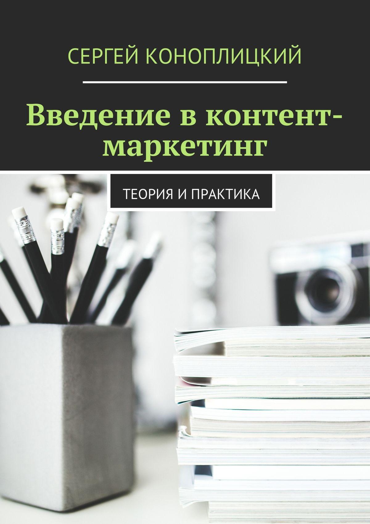 Обложка книги Введение в контент-маркетинг. Теория и практика