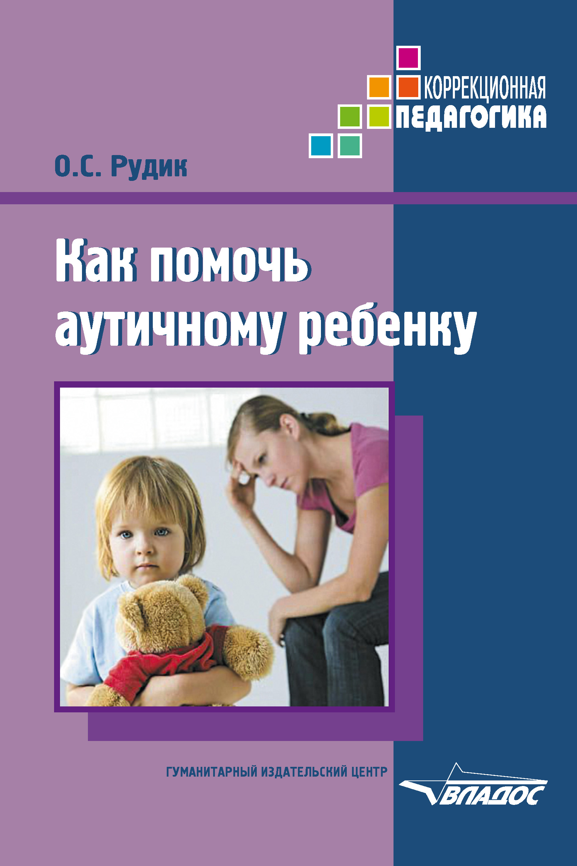 О. С. Рудик Как помочь аутичному ребенку титаренко н н метапредметная диагностическая работа 1 класс типовые задания