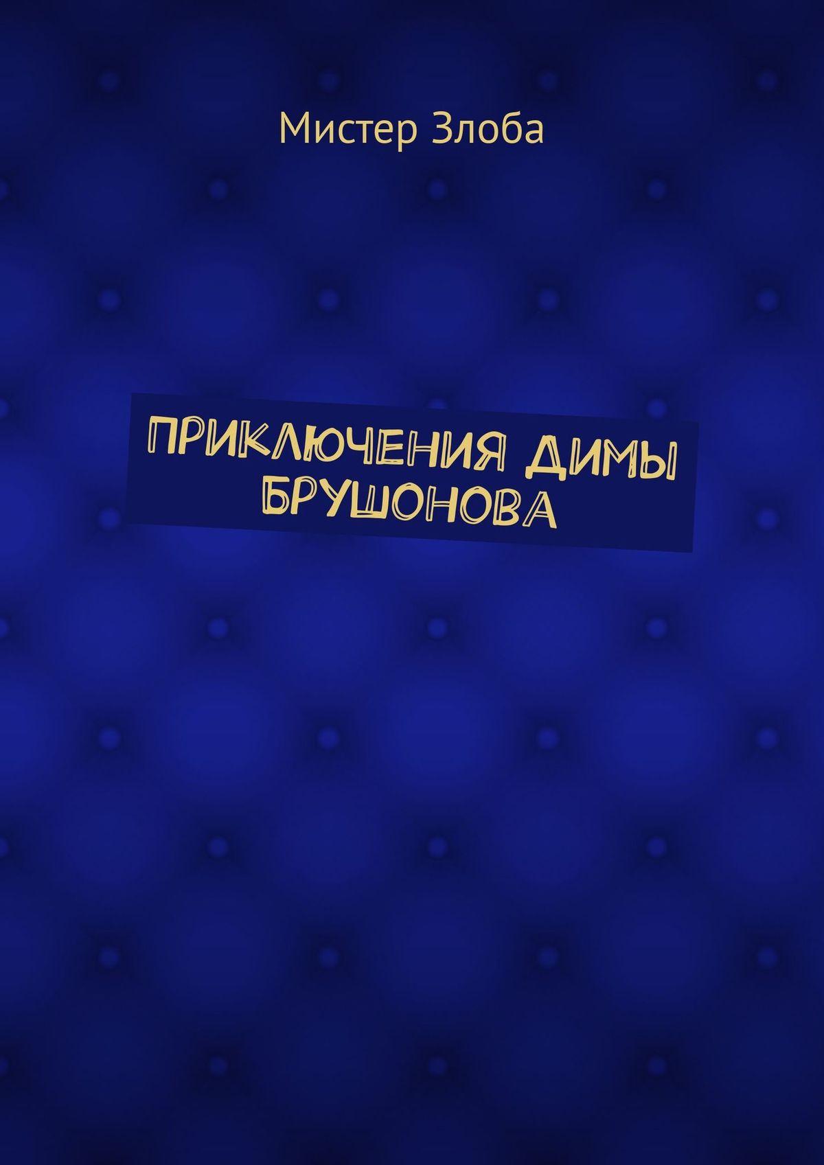 Мистер Злоба Приключения Димы Брушонова