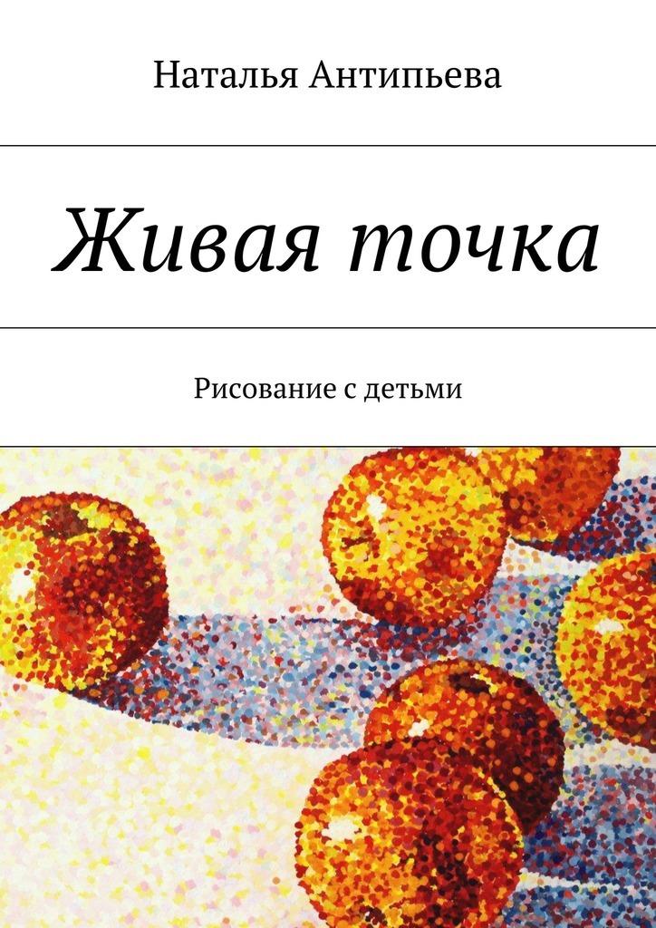 Наталья Антипьева Живая точка