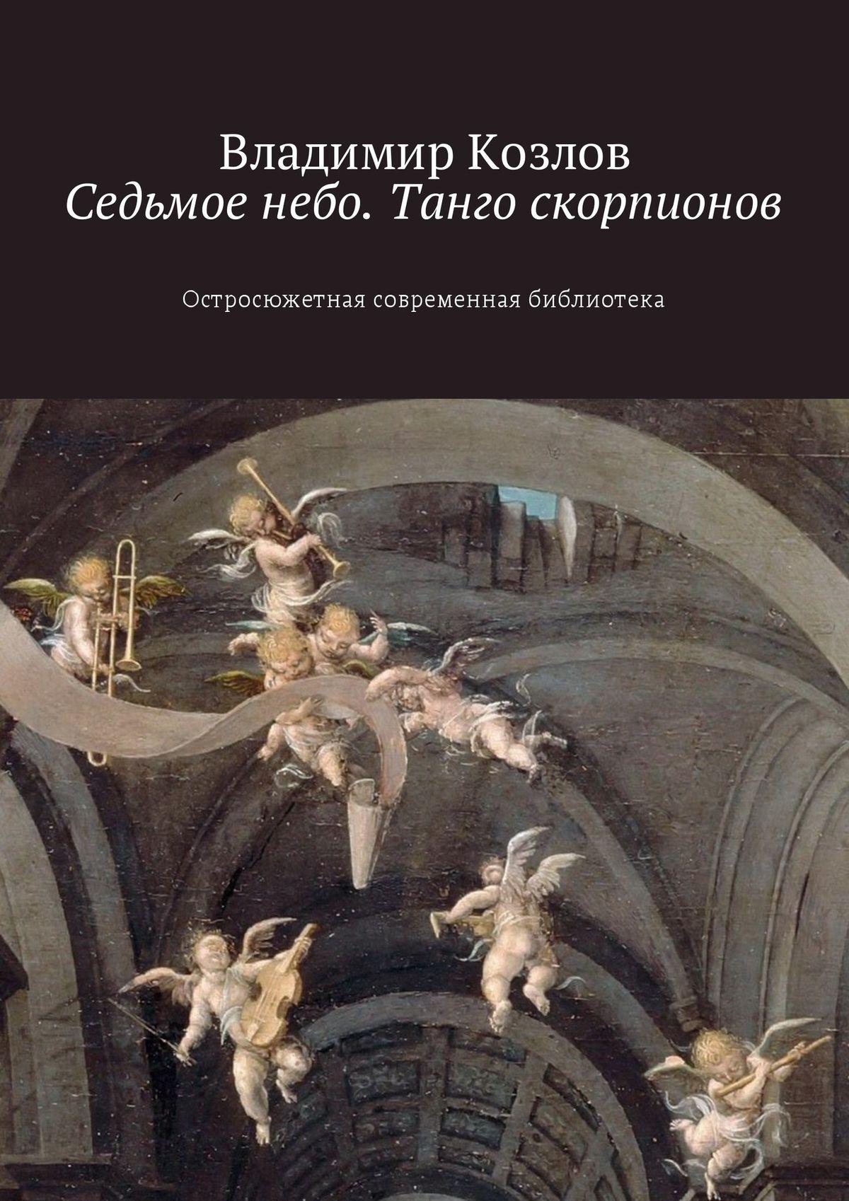 Владимир Козлов Седьмое небо. Танго скорпионов. Остросюжетная современная библиотека матрасы седьмое небо матрас седьмое небо принц классик 140х70х10 см
