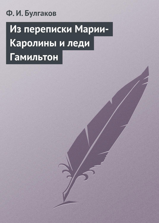 купить Федор Булгаков Изпереписки Марии-Каролины иледи Гамильтон недорого