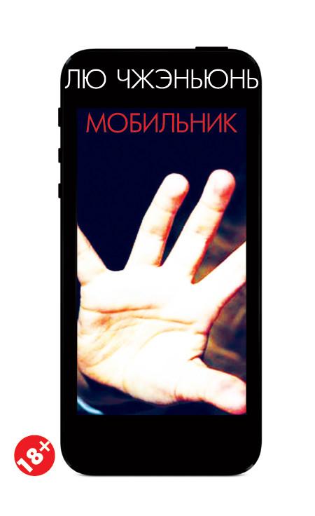 Лю Чжэньюнь Мобильник