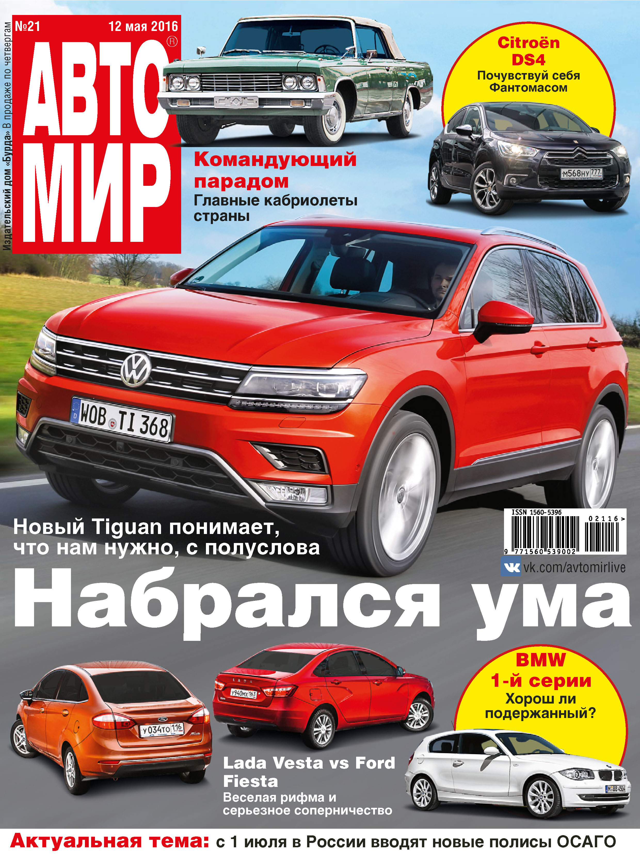 ИД «Бурда» АвтоМир №21/2016 кабель usb 2 0 am microbm 1м gembird cc musb2c ambm 1m