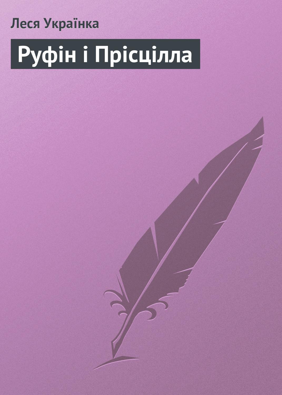 Леся Українка Руфін і Прісцілла цена в Москве и Питере