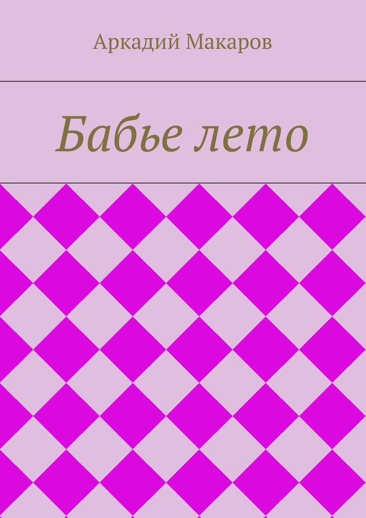 Аркадий Макаров Бабьелето игрушечное оружие nerf hasbro комплект 12 стрел для бластеров