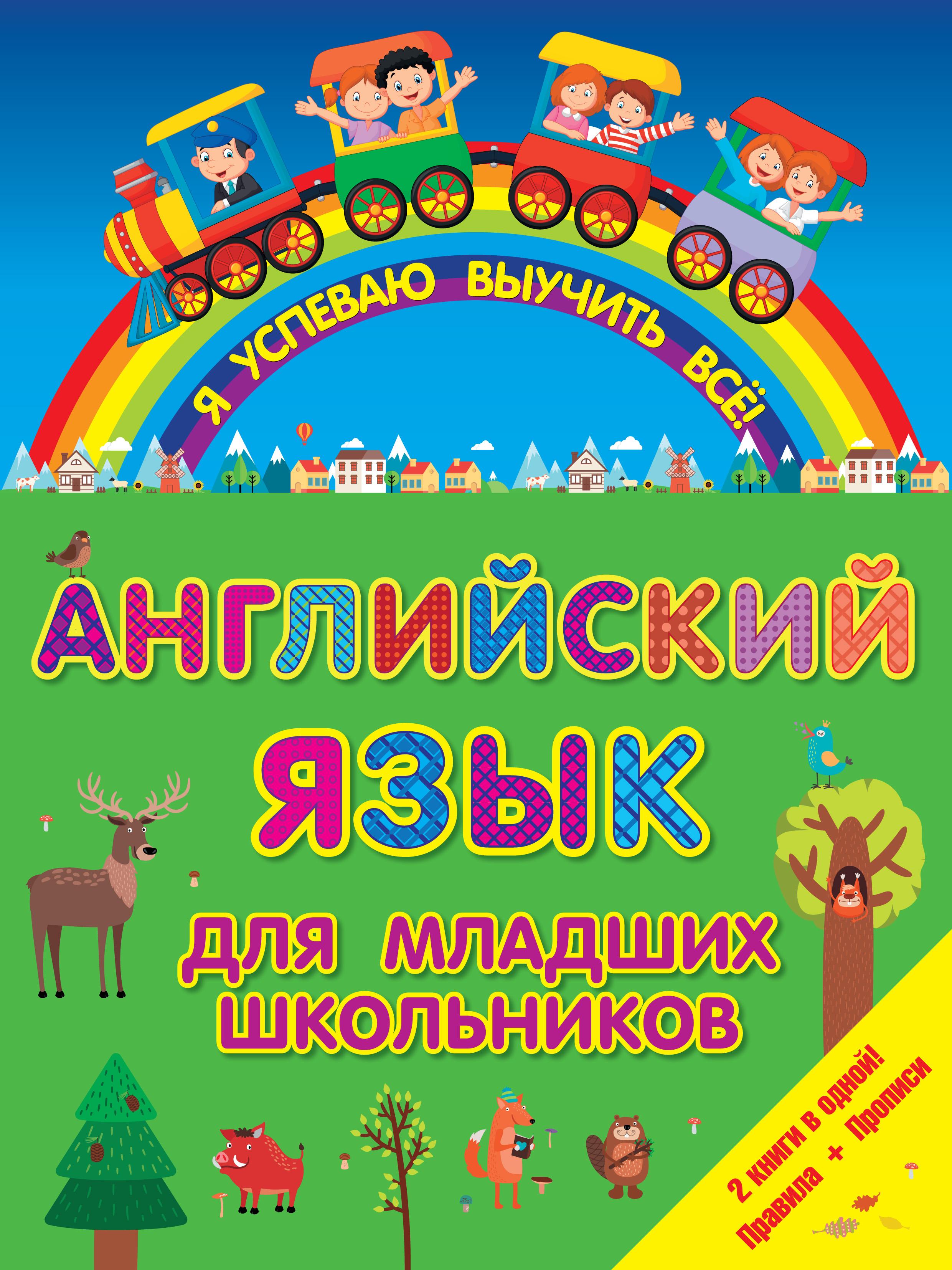 Отсутствует Английский для младших школьников. 2 книги в одной! Правила + Прописи т п трясорукова прописи по английскому языку для дошкольников и младших школьников