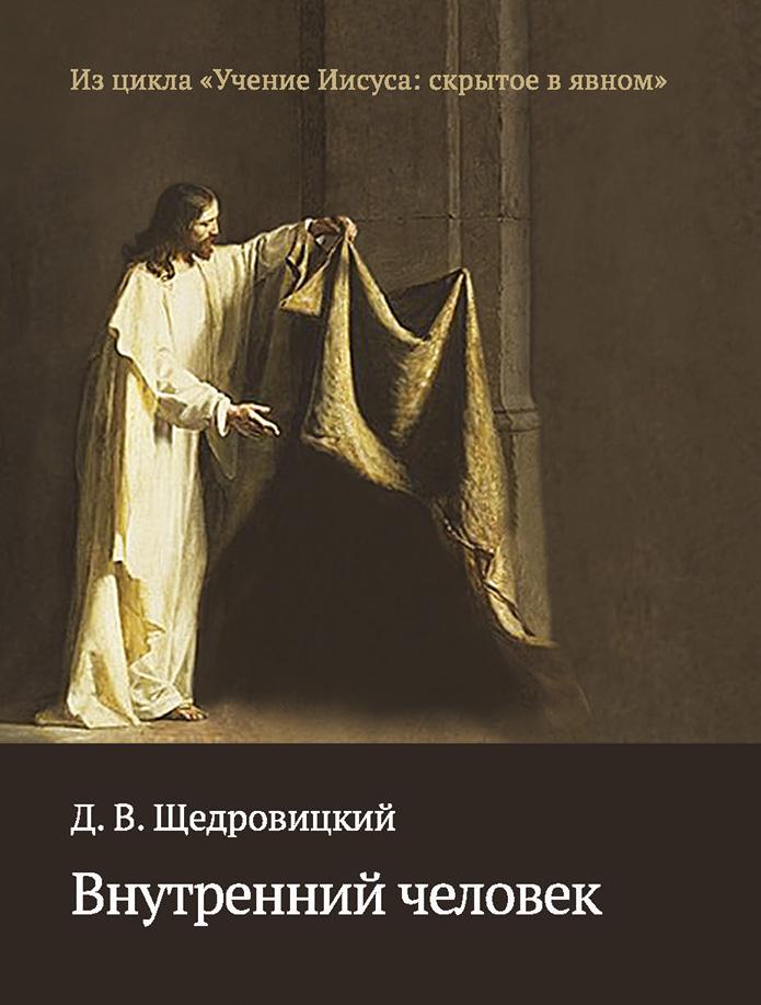 Дмитрий Щедровицкий Внутренний человек книга человек животное