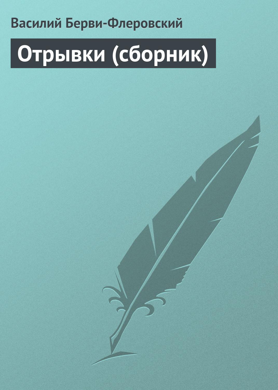 Василий Берви-Флеровский Отрывки (сборник)
