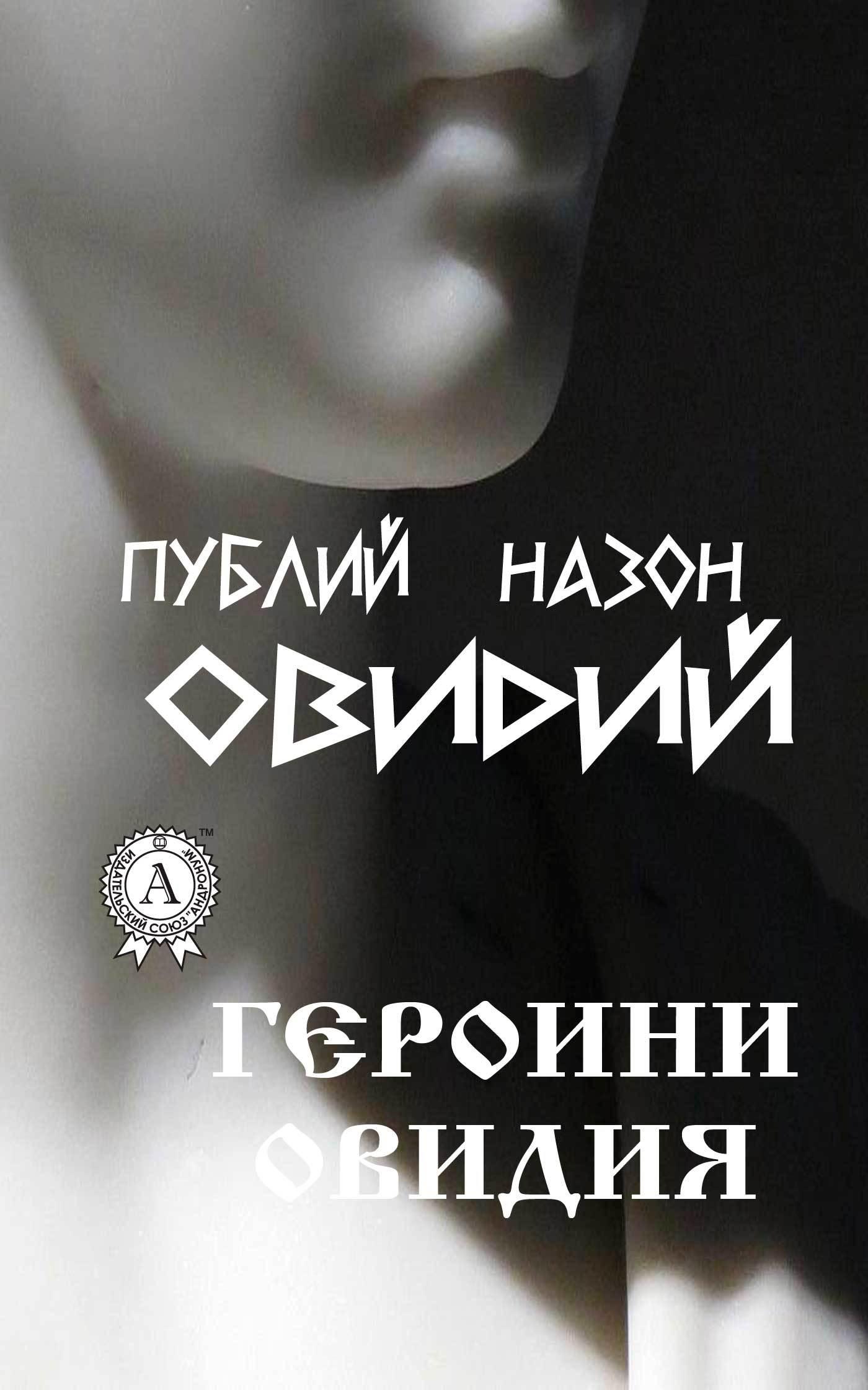 Публий Назон Овидий Героини Овидия