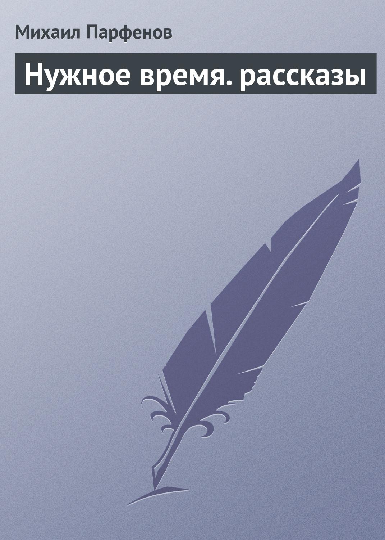 Михаил Парфенов Нужное время. рассказы