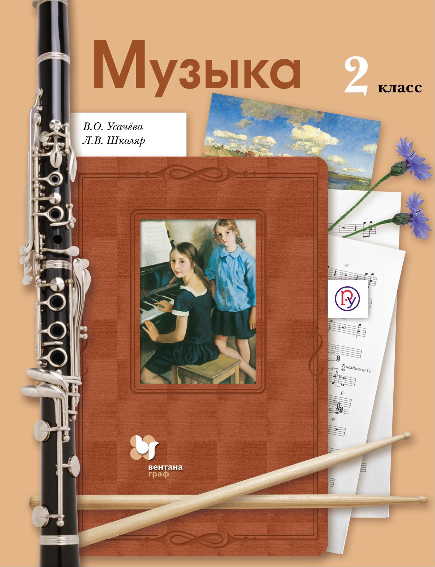 Л. В. Школяр Музыка. 2 класс макдональд г как упорядочить свой внутренний мир
