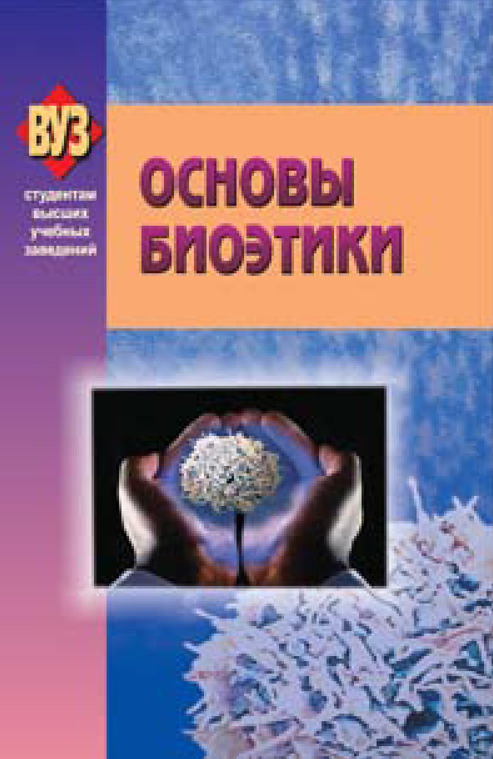 Коллектив авторов Основы биоэтики цена